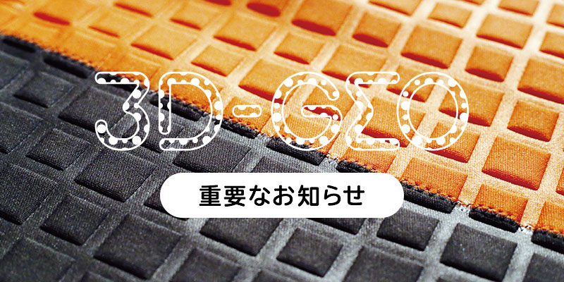 3D-GEOシリーズをお買い上げのお客様へのお詫びとお願い